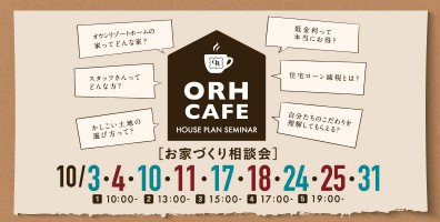ORH  CAFE - house plan seminar - 「お家づくり相談会」