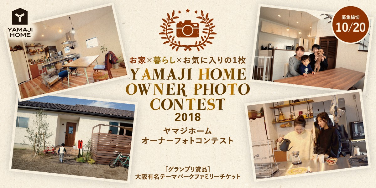 YAMAJIHOME OWNER PHOTO CONTEST 2018
