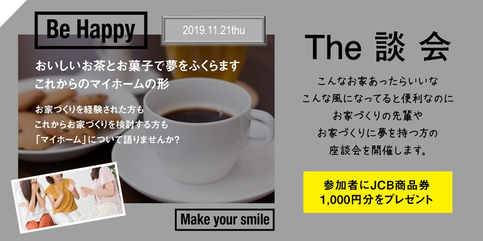 The談会 11/21